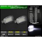LED フットランプ ベンツ W204セダン/W204ワゴン/W212セダン/W212ワゴン/W221/W216/W207/W463/X204/C197  RZ123