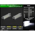 LEDインテリアランプ BMW E60/E61/E63/E64/E65/E66/E70/E71/E81/E83/E84/E85/E86/E87/E88/E89/E90/E91/E92/E93/F01/F02/F06/F10/F11/F25  RZ126