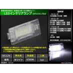 ラゲッジランプ/フットランプ/コンソール などを純白光のLED化