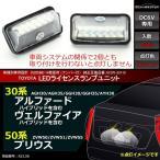 純正2倍の光量AGH30/AGH35/GGH30/GGH35/AYH30 ZVW50/ZVW51/ZVW55