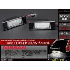 ニッサン LEDライセンスランプ T31エクストレイル V37スカイライン J10デュアリス N17ラティオ 日産  RZ139