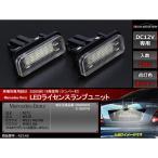 メルセデスベンツ R171/W219/W211/W203 車種専用設計LEDライセンスランプ ナンバー灯 2個セット RZ146
