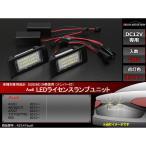 アウディ A1/S1/A6/S6/A7/S7/TT/TTS/TTRS/RS5 車種専用設計LEDライセンスランプ ナンバー灯 2個セット  RZ147