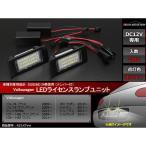 フォルクスワーゲン ゴルフ/ポロ/パサート他 車種専用設計LEDライセンスランプ ナンバー灯 2個セット  RZ147
