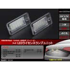 LEDライセンスランプ アウディ A3/S3/A4/S4/A5/S5/A6/S6/RS6/A8/S8/Q7 車種専用設計 ナンバー灯 2個セット  RZ149