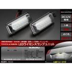 レヴォーグ ライセンスランプ LED ホワイト ナンバー灯 スバル LEVORG VM4 VMG  RZ152