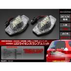 フィットGD オデッセイRB3/4 CR-V/RE 車種専用設計LEDライセンスランプ ナンバー灯 2個set  RZ153