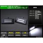 BMW E60/E61/E70/E71/E84/E90/E91/E92/F25 LEDバニティミラーランプ ルームランプ インテリアライト  RZ164