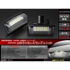 10系アルファード 60系/70系ノア/ヴォクシー 30系/40系/50系エスティマ SMD LEDライセンスランプ ナンバー灯  RZ171