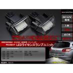 プジョー 206/207/306/307/308/406/407/5008 車種専用設計LEDライセンスランプ ナンバー灯 2個set  RZ172
