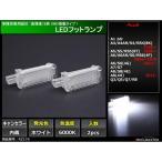 アウディ A1/A4/RS4/A5/RS5/A6/RS6/A7/A8/R8/Q3/Q5/Q7 LEDフットランプ ルームランプ インテリアライト  RZ179