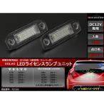 ボルボ C70/S40/S60/S80/V50/V60/V70/XC60/XC70/XC90 車種専用設計LEDライセンスランプ ナンバー灯 2個セット  RZ182