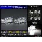 LEDカーテシランプ ボルボ C30/C70/S60/S80/V60/V70/XC70/XC90 ドアランプ ルーム インテリア  RZ183