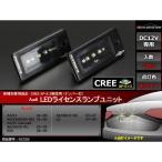 アウディ A3/S3/A4/S4/A5/S5/A6/S6/RS6/A8/S8/Q7 CREE製LED ライセンスランプ ナンバー灯 2個セット RZ205