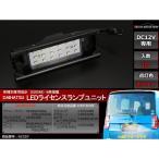 タントエグゼL455 ムーヴLA100 コンテL575 ココアL675 車種専用設計LEDライセンスランプ ナンバー灯 1個 RZ207