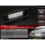 トヨタ 20系bB 10系/30系パッソ L575Aピクシス スペースL585A 車種専用設計LEDライセンスランプ ナンバー灯 1個 RZ207