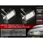 80系ノア/ヴォクシー/エスクァイア 10系SAI 50系カムリ 車種専用設計LEDライセンスランプ ナンバー灯 2個セット  RZ208