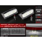 C25/C26セレナ E52エルグランド E25/E26キャラバンNV350 車種専用設計LEDライセンスランプ ナンバー灯 2個set RZ209