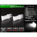 ベンツ W176/W242/W203/S203/W209/C209/W156/X156/R199/W639 LEDインテリアランプ カーテシ/フットランプなどに RZ213