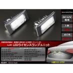 アウディ A1/S1/A3/S3/A4/S4/A5/S5/A6/S6/A7/S7/Q3/Q5/RS5/TT/TTS/TTRS LEDライセンスランプ ナンバー灯 2個セット RZ216