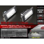 フォルクスワーゲン ゴルフプラス6/7 パサートB6/B7他 車種専用設計LEDライセンスランプ ナンバー灯 2個セット RZ216