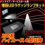 200系 ハイエース/レジアスエース 4型専用 車種専用設計 LEDラゲッジランプ 増設キット RZ228