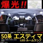 50系 エスティマ/ハイブリッド SMD LEDルームランプ ホワイト ACR/GSR 50 AHR20  RZ252