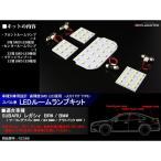 爆光LEDルームランプ レガシィ BM/BR ツーリングワゴン/B4/アウトバック 専用設計 JUST FIT TYPE  RZ288