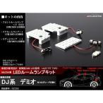 マツダ DJ系 デミオ 専用設計 LEDルームランプ キット 13C除く  RZ293