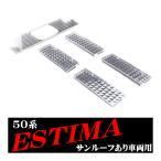 50系 エスティマ サンルーフ付き ルームランプ クリスタル レンズ LED電球色の色合いを楽しむのにオススメ ACR/GSR 50/55  RZ331