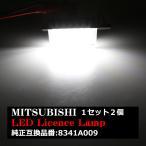 三菱 EKスペース/日産 デイズルークス LEDライセンスランプ ナンバー灯 2個 RZ403