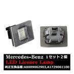 メルセデスベンツ W176/X166/X156/X204/W166/R172 車種専用設計LEDライセンスランプ ナンバー灯 RZ406