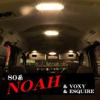 80系 ノア/ヴォクシー/エスクァイア LEDルームランプ 電球色 トヨタ  RZ421