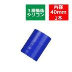 汎用シリコンホース ストレート 内径 40Φ 40mm ブルー 3層構造  SC003