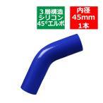 汎用シリコンホース 45°エルボ 内径 45Φ 45mm ブルー 3層構造 SE003