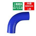 汎用シリコンホース 90度 エルボ― 内径 60Φ 60mm ブルー 3層構造  SF012