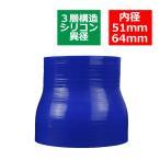 ショッピングシリコン 汎用シリコンホース 異径ストレート 内径 51-64Φ 51mm 64mm ブルー 3層構造  SR006