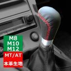 MOMOタイプ 汎用 シフトノブ レザー生地 レッドクロスステッチ MT/AT共通 レーシング仕様  SZ011