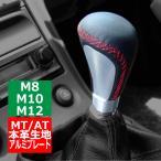 MOMOタイプ 汎用 シフトノブ レザー生地 レッドクロスステッチ アルミプレート ヘアライン MT/AT共通 レーシング仕様  SZ012