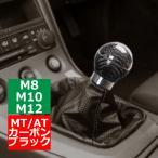 MT/AT Mタイプ スポーツシフトノブ リアルカーボン製 M8/M10/M12対応 丸型汎用 ブラック  SZ013