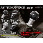 MT/AT スポーツシフトノブ リアルカーボン製 M8/M10/M12対応 丸形/P形 汎用 ブラック/シルバー  SZ046〜SZ049