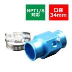 水温センサー アタッチメント NPT1/8対応 ブルー 差込口径34mm 内側口径32mm  SZ053