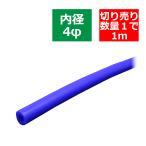 ショッピングシリコン 汎用シリコンホース ブルー 4mm 切り売り 販売単位 1m  SZ065