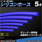 汎用シリコンホース ブルー 5mm 切り売り 販売単位 1m  SZ066