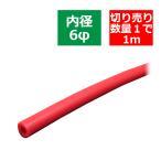 汎用シリコンホース レッド 6mm 切り売り 販売単位 1m  SZ073