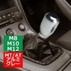 6MT/5MT/AT 汎用 アルミシフトノブ グレー M8/M10/M12対応  SZ080
