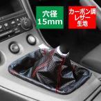 汎用 シフトブーツ カーボン調レザー生地 レッドステッチ MT/AT共通 レーシング仕様 1枚  SZ088