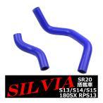 S13/S14/S15 シルビア RPS13 180SX シルビア 3層 シリコン ラジエターホースキット 3PLY  SZ110