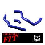 ショッピングシリコン ホンダ FIT フィット GD1/GD3 シリコン ラジエター ホース 3PLY  SZ117