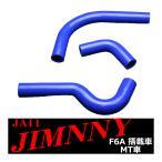JA11 ジムニー シリコン ラジエター ホース F6A JIMNNY スズキ 3PLY  SZ133